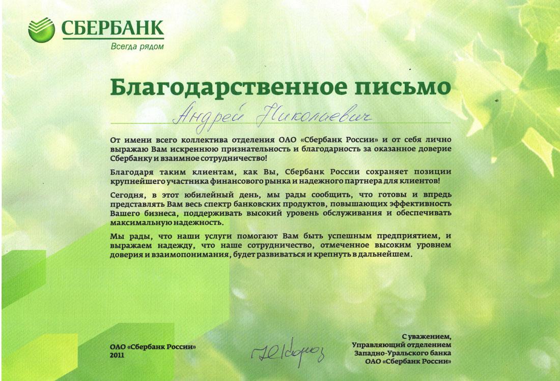 Официальные поздравления сбербанку